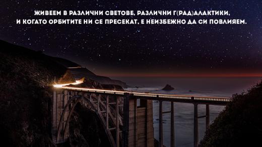 Нощни философи - цитат
