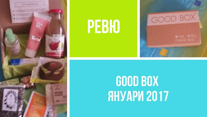 Ревю Good Box