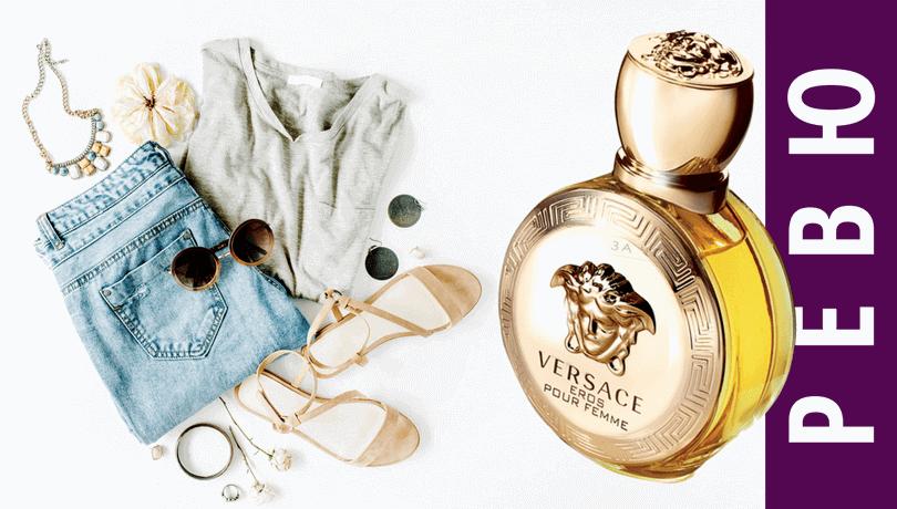Ревю на парфюм Versace Eros Pour Femme